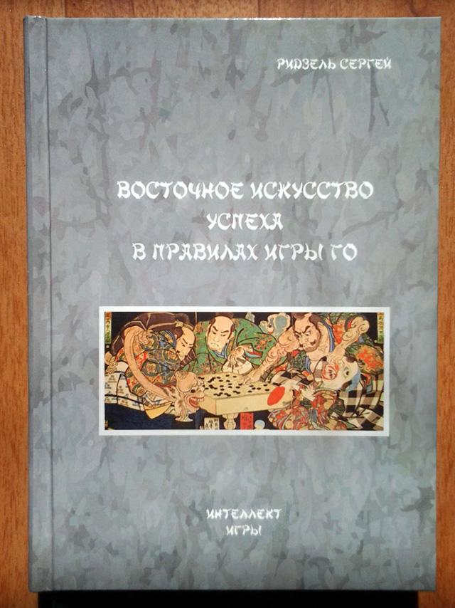 Книга «Восточное искусство успеха в правилах игры Го»