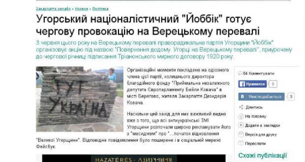 Офіційна заява для преси у зв'язку з меморіальною церемонією на Верецькому перевалі