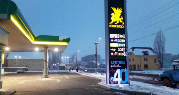 Csökkentek az üzemanyagárak Kárpátalján