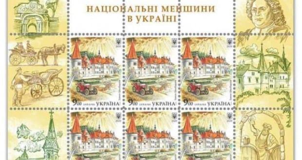 Kárpátalja ma: Schönborn kastély az új postabélyegeken