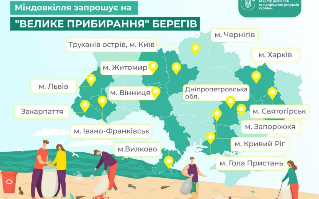 Tisztítsuk meg folyóvizeink partját! – szemétszedési akció Ukrajnában