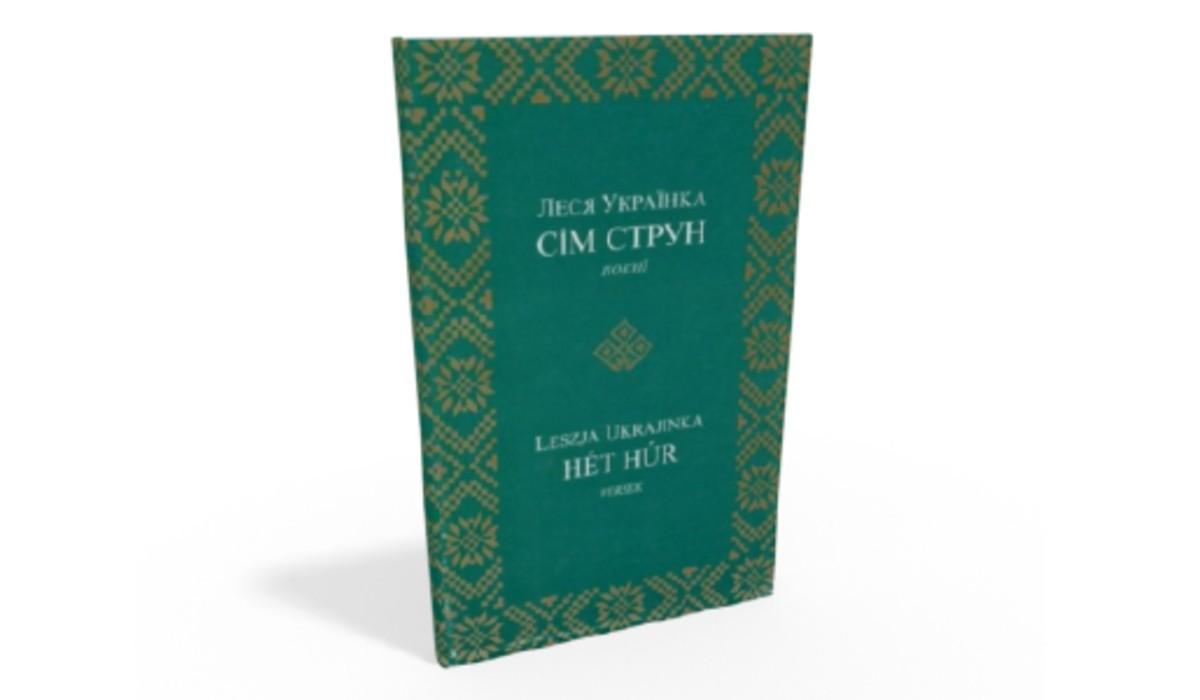 Leszja Ukrajinka, könyv