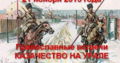 уральские-казаки