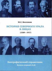 Биографический справочник