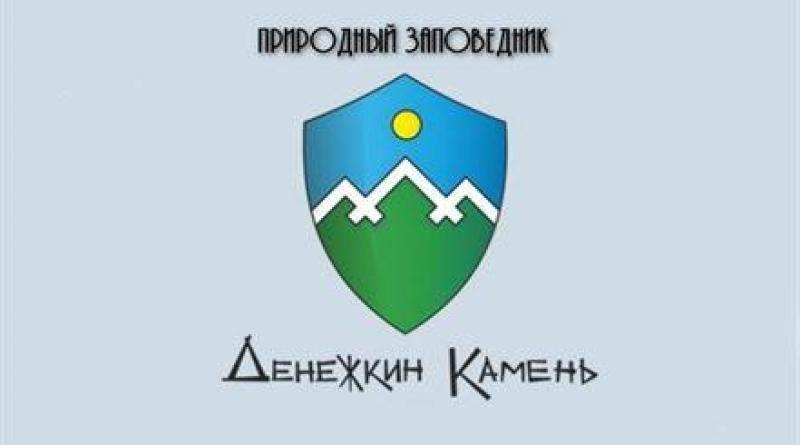 denezhkin-kamen