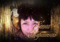 Натюрморты и портреты Елены Барашенко