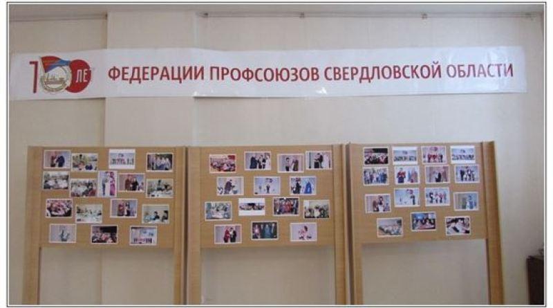 100-летию Федерации профсоюзов Свердловской области.