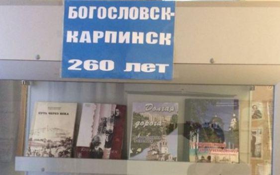 Богословск-Карпинск 260 лет