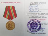 70 лет Вооружённым Силам