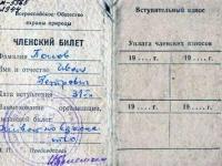 Членский билет Всероссийского общества Охраны природы