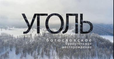Виртуальная фотовыставка. Карпинск город угольщиков