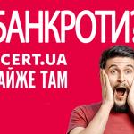 Concert.UA движется к банкротству?