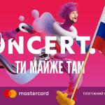 Concert.UA покупают россияне?