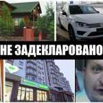 Артем Семеніхін — незадеклароване майно, квартири? автівки та будинки