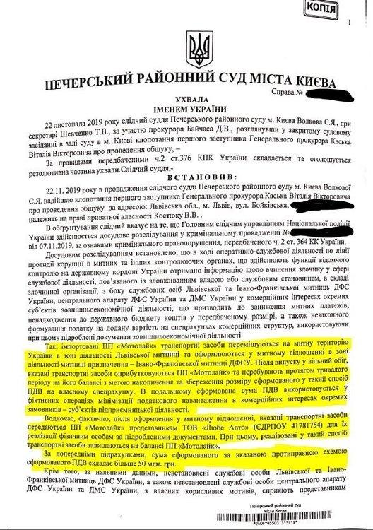Великий конвертатор Костюк Василий Василиевич. Почему СНБО о нем забыл?