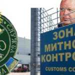 Володимир Дідух, нова митниця, а «морди» ті самі