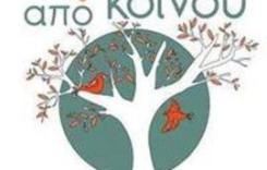 ΚοινΣΕπ – Από Κοινού – Αθήνα