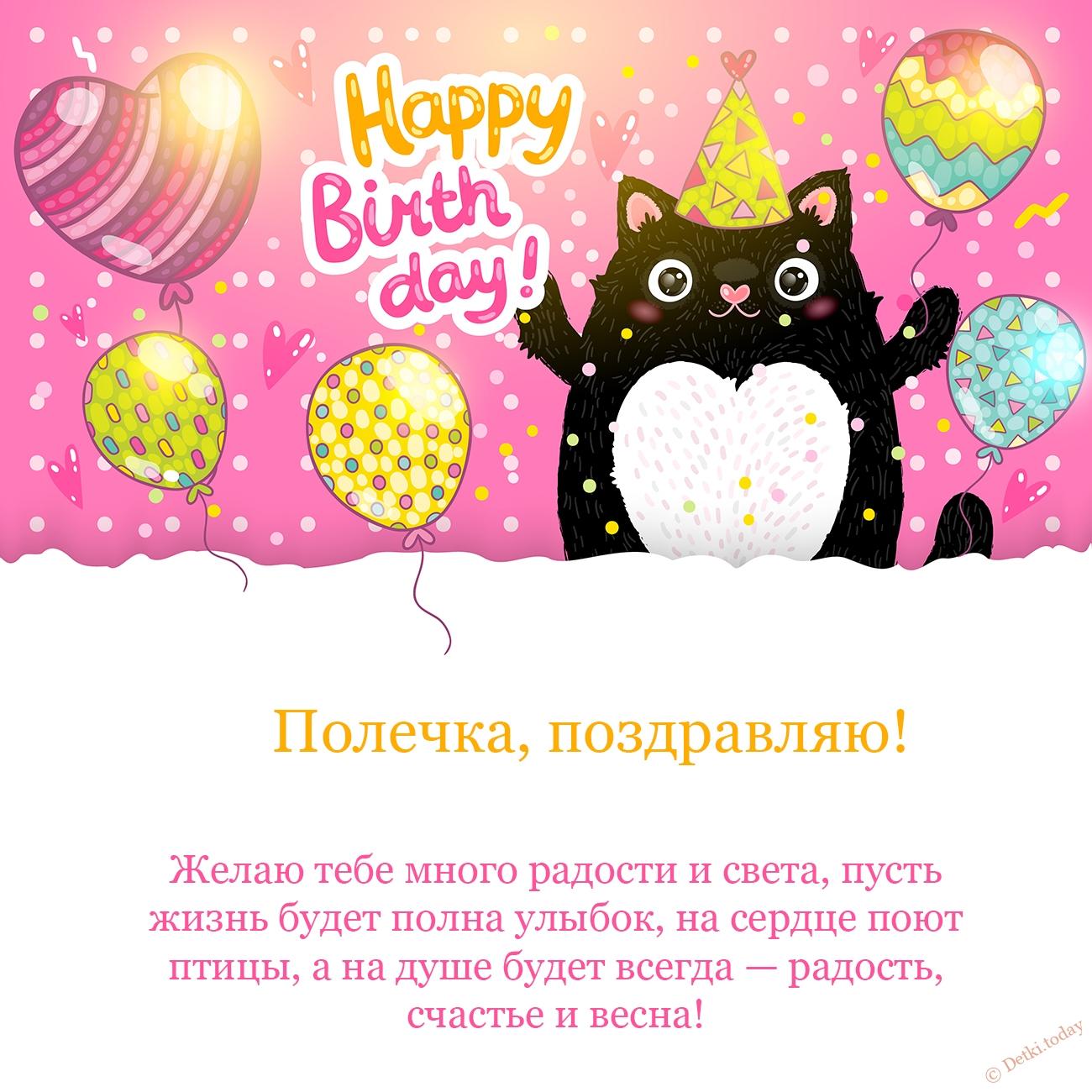 ему смешное поздравление с днем рождения полине взято открытых