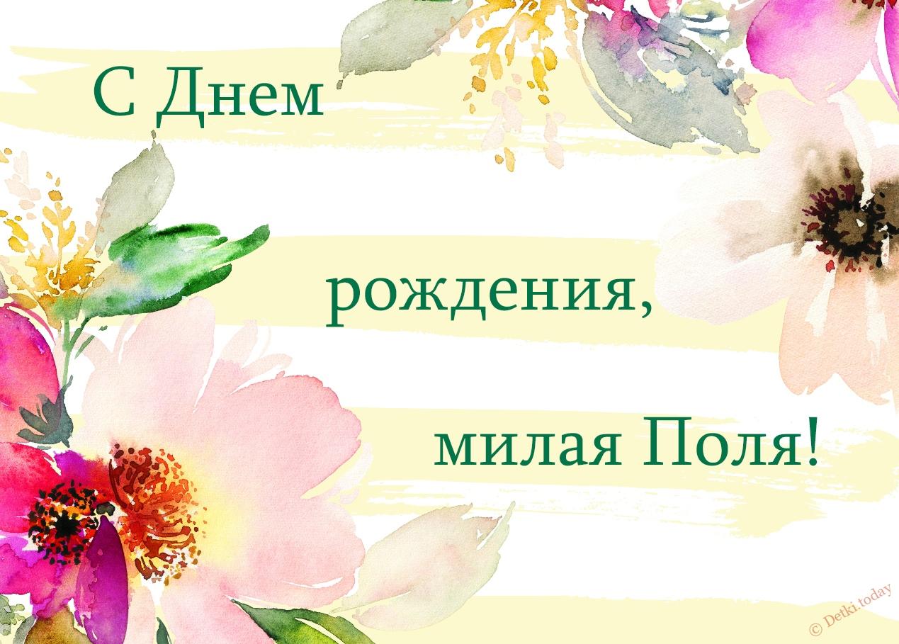Розами, открытки с днем полине