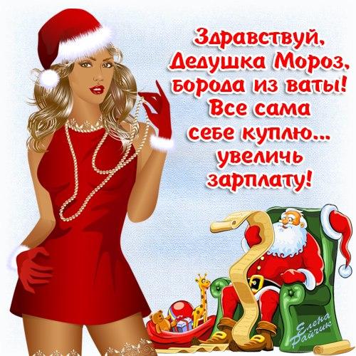 Прикольный стишок про Деда Мороза - открытка новый год ...