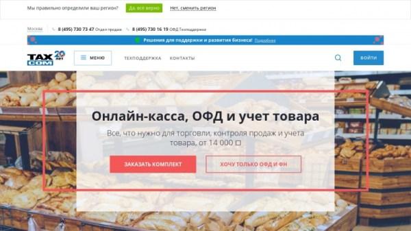 Такском личный кабинет вход в кассу, ОФД, спринтер (taxcom.ru)