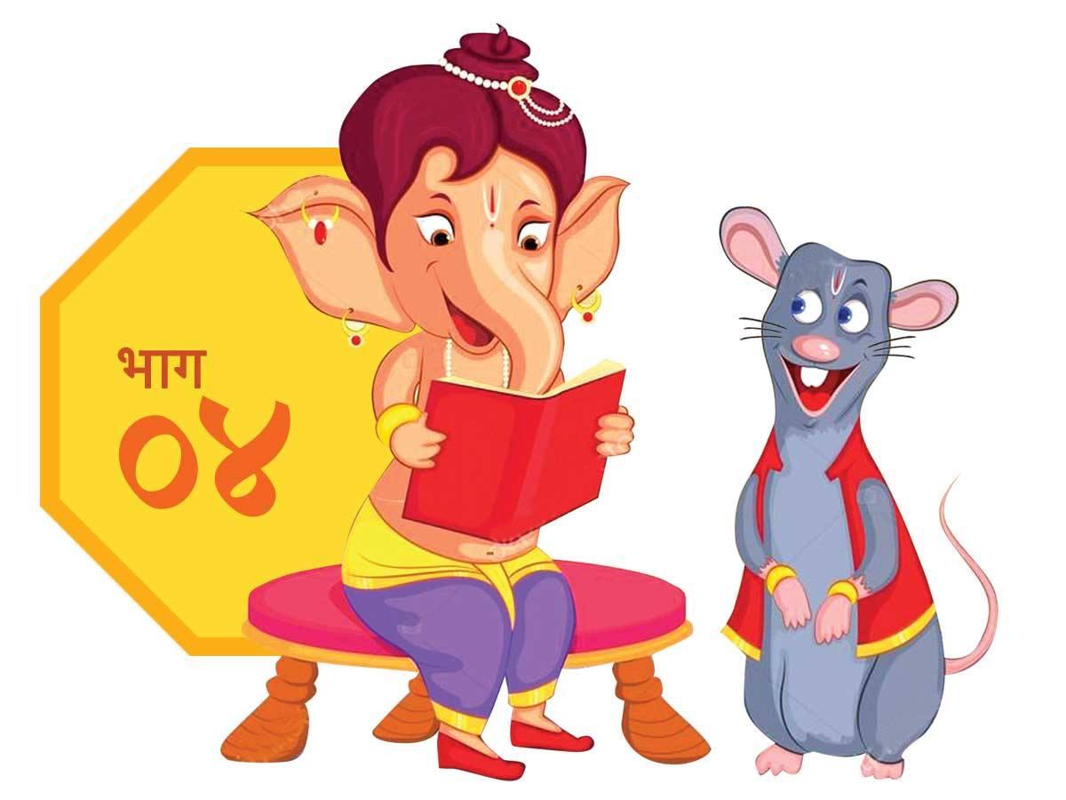 mushakraj bhag 4