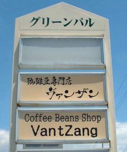 コーヒー豆 専門店 看板 揮毫 その2