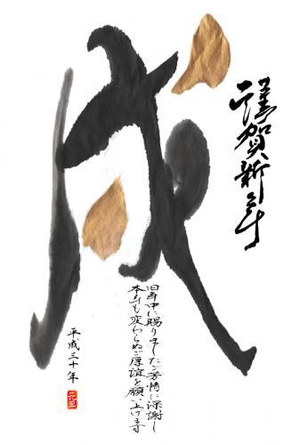 戌年 年賀状 作品 nyc-03