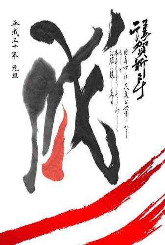 戌年 年賀状 作品 nyc-09