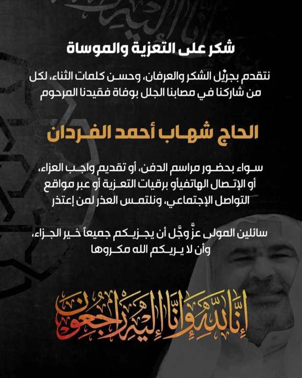 رسالة شكر تعزية Dubaiihealthforum Org