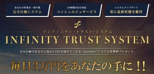 INFINITY TRUST SYSTEM