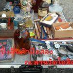 ช้อปปิ้งสินค้ามือสอง ของดีราคาถูก ณ ลานวัดโอสึคันนน กลางเมืองนาโกย่า