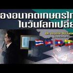 """เกษตรไทยน่ากลัว ในมุมมอง """"ดร.วรชาติ  ดุลยเสถียร"""" ไทยเสียแชมป์เกือบหมดแล้ว!(คลิป)"""