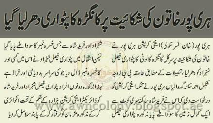 Kangara Patwari Faisal Shahzad Arrested