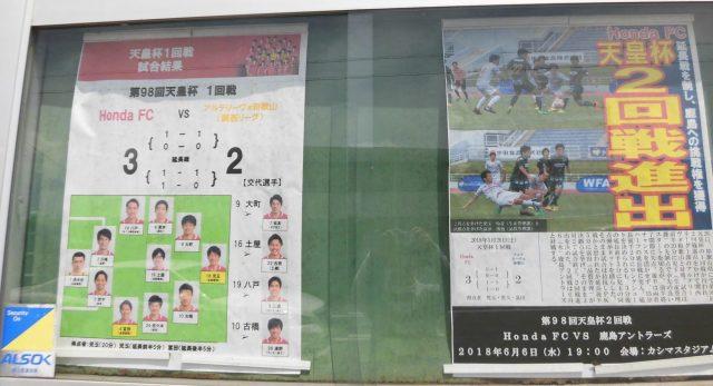 天皇杯 Hondafc 本田技研 新聞 Honda都田サッカー場