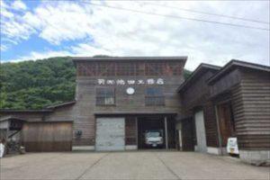 池田工務店