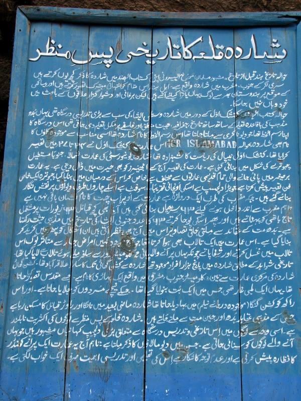 History of Sharda in Urdu Language