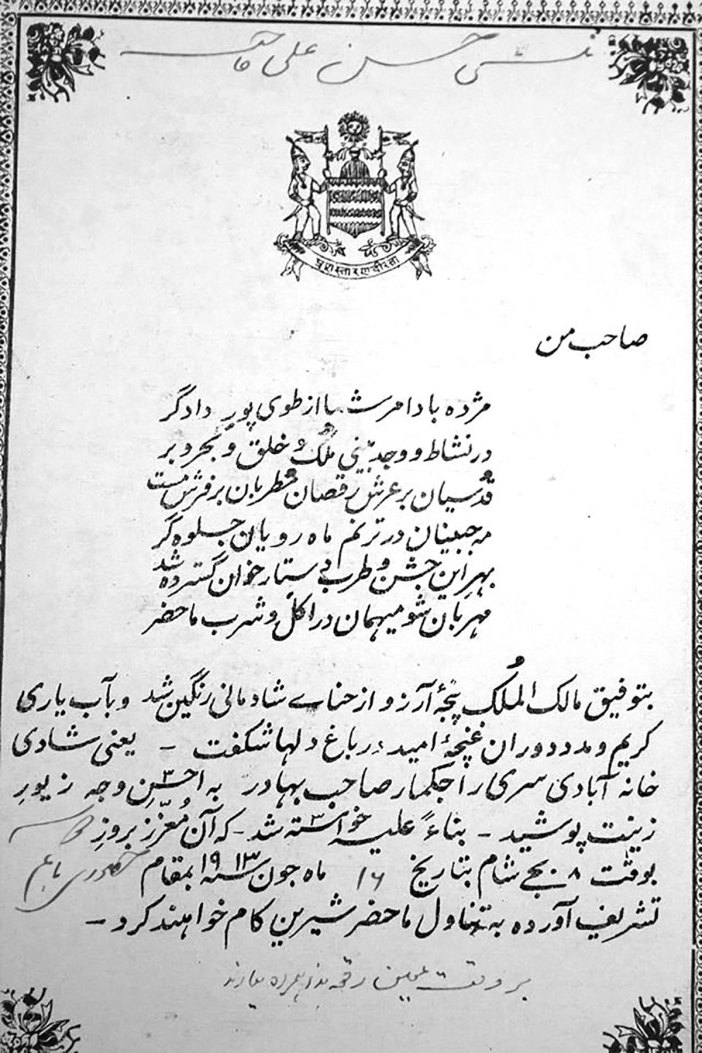 An invitation card in Persian extended to an invitee by the Maharaja's durbar. Source-social media
