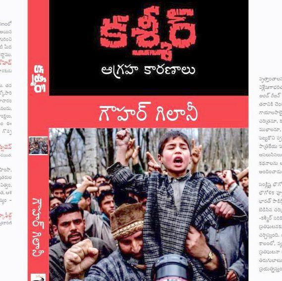 Gowhar Geelani's book Kashmir: Rage and Reason translated in Telugu