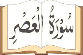 Surah 'Al-Asr': The Abstract of the Quran