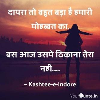 https://kashtee.in/shayari-image-in-hindi-romantic-shayri-hindi-hindi-love-hindi-sad-shayari/