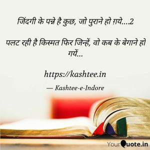 Best shayari in hindi with images | latest shayri collection 2020|Hindi Shayri Image