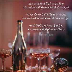 Aaj ek botel ne jindagi ko hara diya Jinda aahe mar gayi or sharab ko jindagi bana diya.