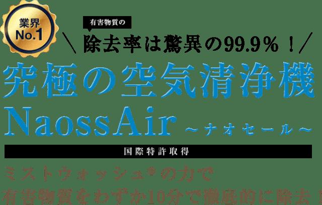 究極の空気清浄機【NaossAir(ナオセール)】有害物質を10分で99%除去!