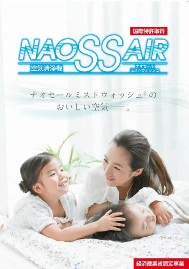NAOSSAIR パンフレット