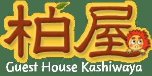 ゲストハウス 柏屋 / GuestHouse KASIWAYA Logo