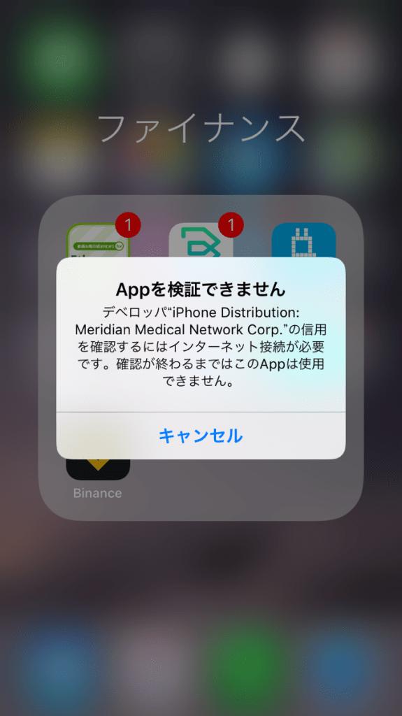 (iOs)バイナンスのアプリが使えない!どうすればいいの?