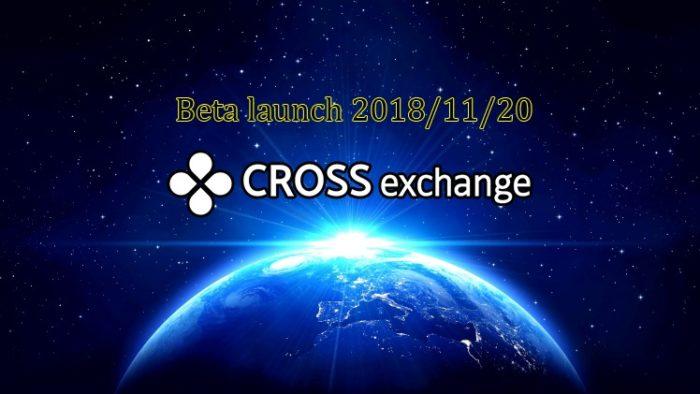 CROSS Exchange誕生!、マイニング、配当、登録の方法について
