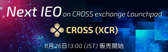 CrossExchange、8/25の日報 XCRのIEO開始!