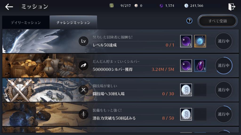 チャレンジミッション画面